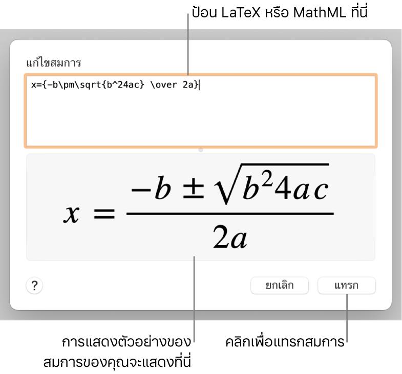 หน้าต่างโต้ตอบแก้ไขสมการ ที่แสดงสูตรกำลังสองที่เขียนโดยใช้ LaTeX ในช่องแก้ไขสมการ และการแสดงตัวอย่างของสูตรด้านล่าง