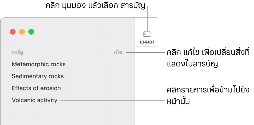 สารบัญที่ด้านซ้ายของหน้าต่าง Pages พร้อมกับปุ่มแก้ไขที่มุมขวาบนของแถบด้านข้างและรายการสารบัญในรูปแบบรายการ ปุ่มมุมมองอยู่ที่มุมซ้ายบนของแถบเครื่องมือ Pages เหนือแถบด้านข้าง