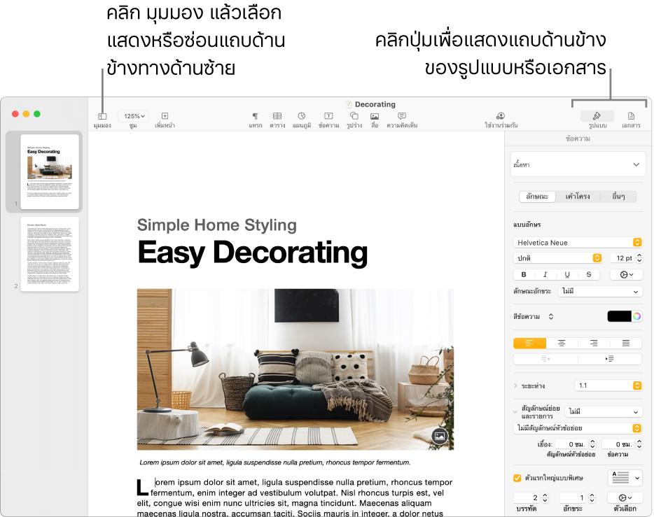 หน้าต่าง Pages ที่มีคำบรรยายภาพไปยังปุ่มเมนูมุมมองและรูปแบบ และปุ่มเอกสารในแถบเครื่องมือ แถบด้านข้างเปิดที่ด้านซ้ายและขวา