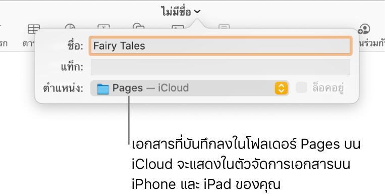 หน้าต่างโต้ตอบบันทึกสำหรับเอกสารที่ใช้ Pages ที่มี iCloud ในเมนูตำแหน่งที่แสดงขึ้น