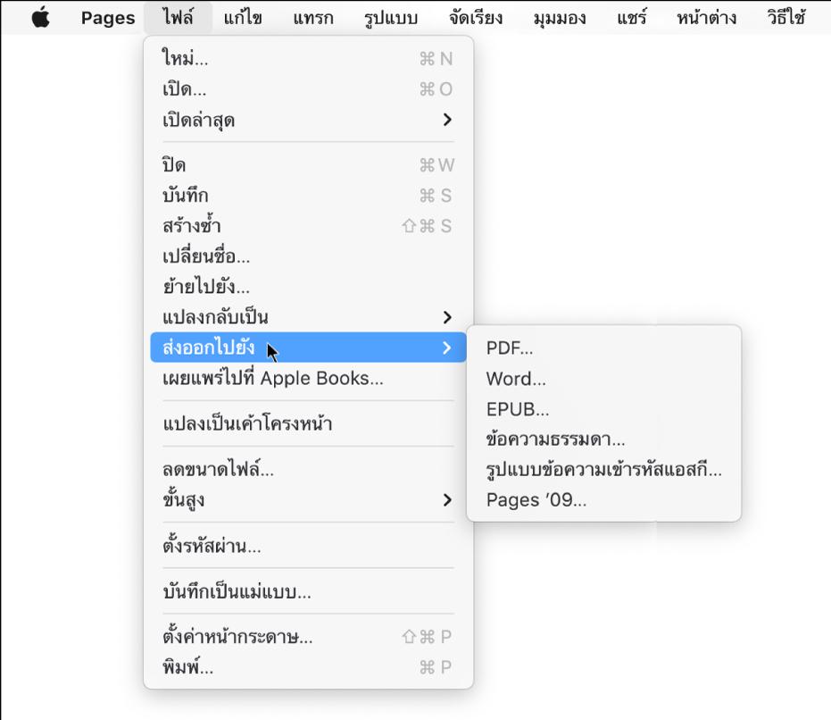 เมนูไฟล์จะเปิดพร้อม ส่งออกไปยังที่เลือกไว้ โดยมีเมนูย่อยแสดงตัวเลือกการส่งออกสำหรับ PDF, Word, ข้อความธรรมดา, รูปแบบข้อความเข้ารหัสแอสกี, EPUB และ Pages '09