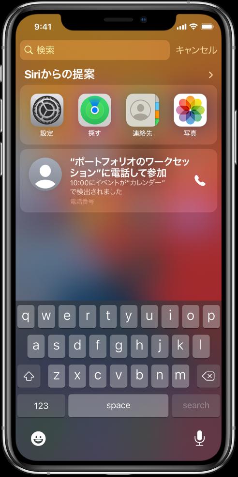 iPhoneのロック画面。「Siriからの提案」の下に、App(設定、探す、連絡先、写真)が表示されています。おすすめAppの下に、「カレンダー」で見つかったイベント、ポートフォリオ・ワーク・セッションへの参加を促す提案が表示されています。