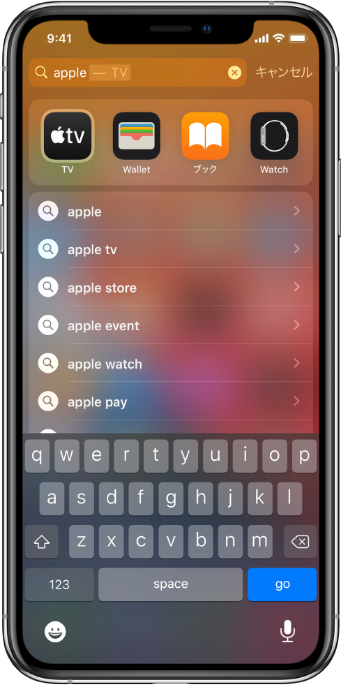 検索が表示されているiPhoneの画面。上部の検索フィールドには「apple」という検索テキストが入力され、その下には検索テキストにヒットした検索結果が表示されています。