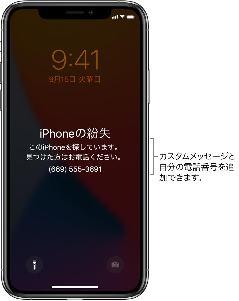 iPhoneのロック画面。次のメッセージが表示されています: 「iPhoneの紛失。このiPhoneを探しています。見つけた方はお電話ください。(669) 555-3691。」カスタムメッセージと自分の電話番号を追加できます。