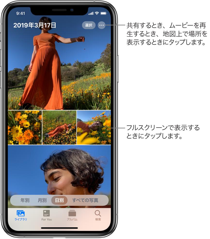 「日別」表示で表示されているフォトライブラリ。日付で選ばれた写真のサムネールが画面いっぱいに表示されています。画面の左上には写真の撮影日と撮影地が表示されています。右上には「選択」ボタンと、写真の共有や詳細の確認を行うためのその他のオプションボタンがあります。サムネールの下には、「年別」、「月別」、「日別」、「すべての写真」というフォトライブラリの表示オプションがあります。下部には、「ライブラリ」、「For You」、「アルバム」、および「検索」タブがあります。