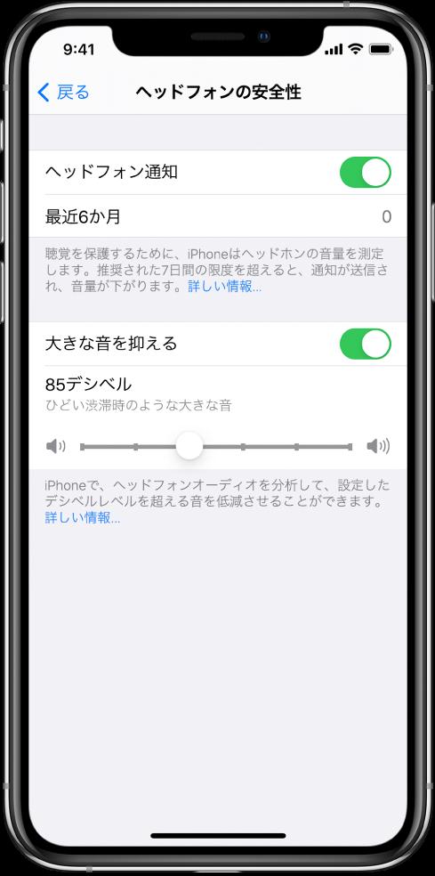 「ヘッドフォンの安全性」画面。「ヘッドフォン通知」のオン/オフを切り替えるためのボタン、過去6か月に送信されたヘッドフォン通知の件数、「大きな音を抑える」設定のオン/オフを切り替えるためのボタン、最大デシベルレベルを変更するためのスライダ、選択された85デシベルのデシベル上限が表示されています。