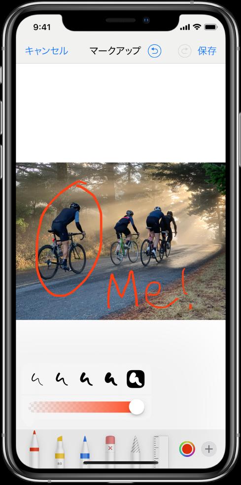 マークアップ画面内の写真。画面の中央に写真が表示されています。写真の下には、ペン、マーカー、鉛筆、消しゴム、投げ縄、カラーピッカー、その他のオプションボタンというマークアップツールがあります。画面の左上に「キャンセル」ボタン、右上に「保存」ボタンが表示されています。