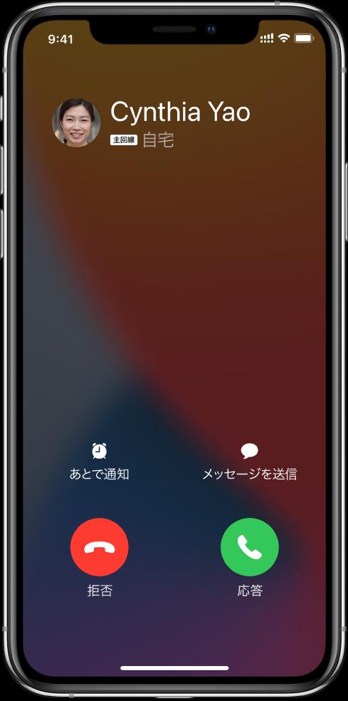 上部に着信を示す通知が表示された画面。右上に、「拒否」と「応答」の各ボタンが表示されています。