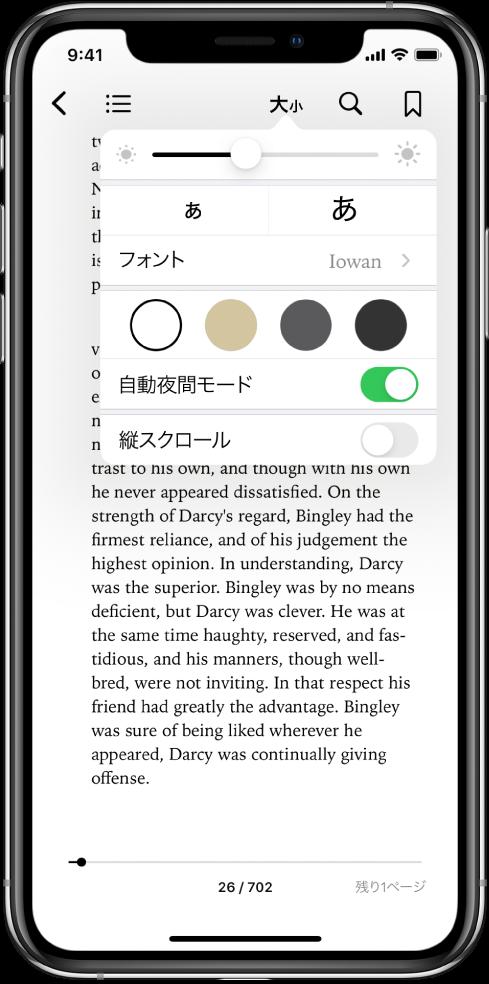 上から順に、明るさ、フォントサイズ、フォント、ページの色、自動夜間モード、スクロール表示のコントロールが表示されている外観メニュー。