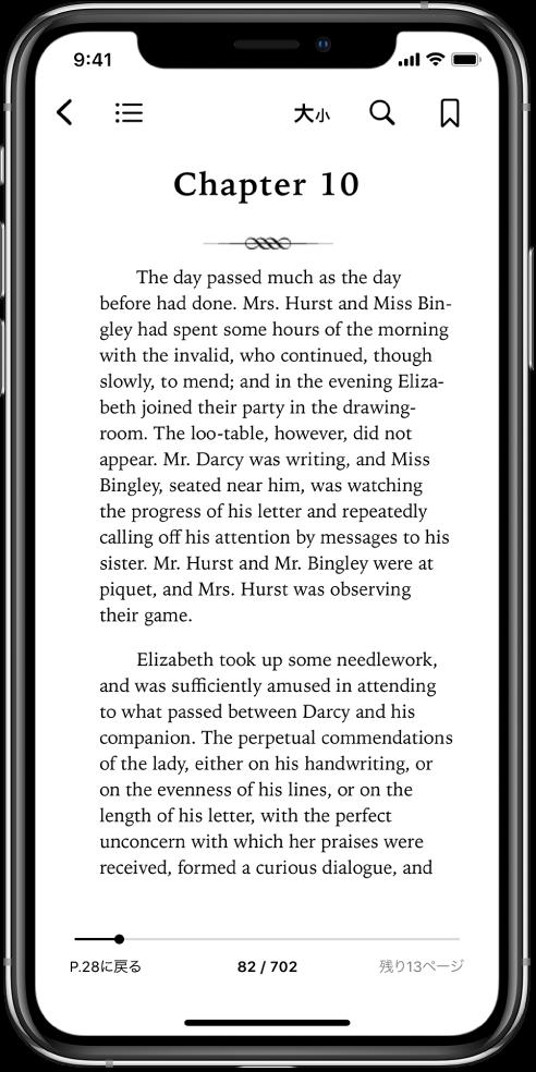 「ブック」Appで開いているブックのページ。画面の上部には、左から順に、ブックを閉じる、目次を表示する、テキスト表示を変更する、検索、ブックマークのボタンが表示されています。画面の下部にはスライダがあります。