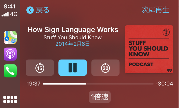CarPlayダッシュボード。Stuff You Should KnowのPodcast「How Sign Language Works」が再生されています。