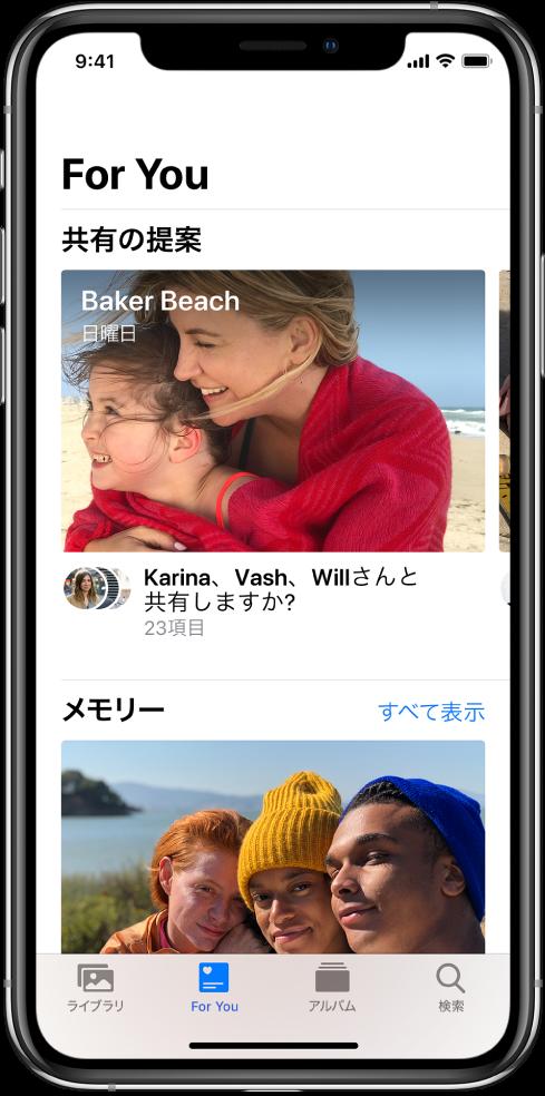 「写真」Appの画面下部で「For You」タブが選択されています。「For You」画面の上部には「共有の提案」というラベルがあり、ラベルの下には「ベイカービーチ、日曜日」というタイトルの写真のコレクションがあります。コレクションの下には、写っている人と写真を共有するためのオプションがあります。