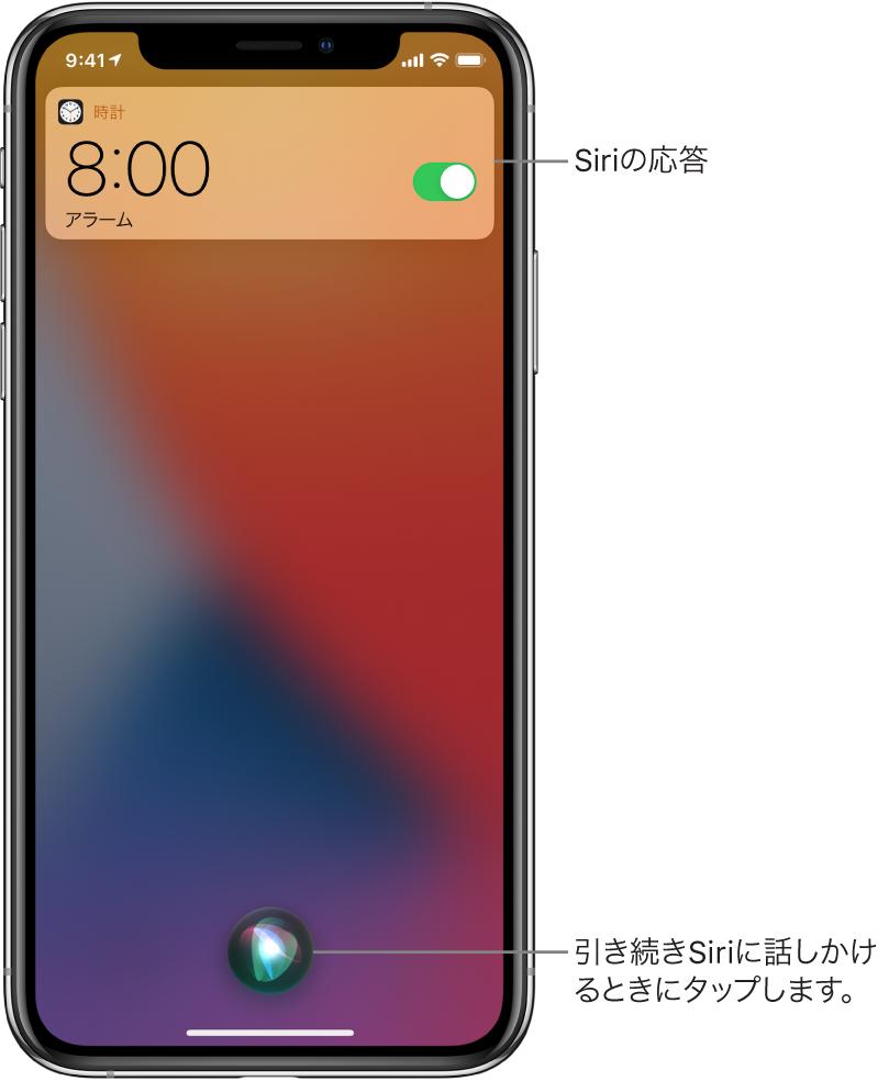 ロック画面上のSiri。「時計」Appからの通知。朝8時にアラームがセットされていることが表示されています。引き続きSiriに話しかけるには、画面の下部中央にあるボタンを使います。