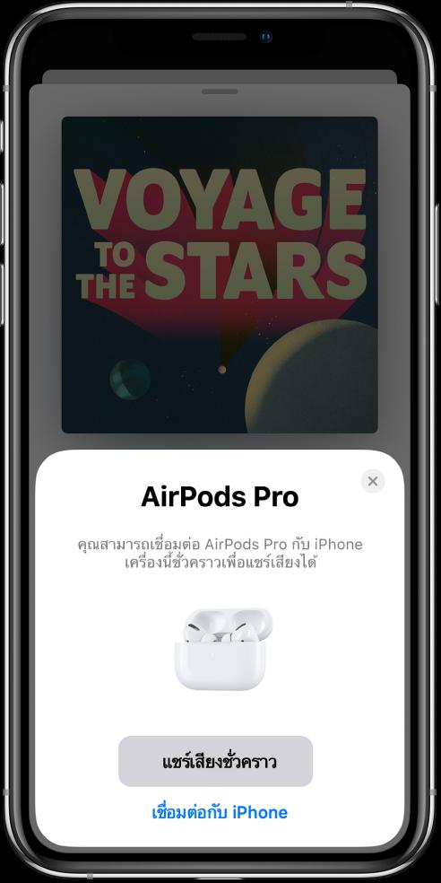 หน้าจอ iPhone ที่แสดง AirPods อยู่ในเคสชาร์จที่เปิดอยู่ บริเวณด้านล่างสุดของหน้าจอคือปุ่มสำหรับแชร์เสียงชั่วคราว
