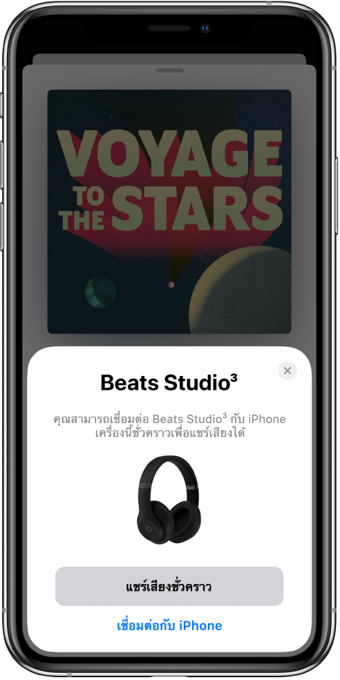 หน้าจอ iPhone ที่แสดงหูฟัง Beats บริเวณด้านล่างสุดของหน้าจอคือปุ่มสำหรับแชร์เสียงชั่วคราว