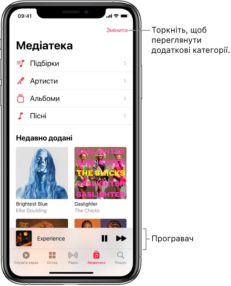 Екран «Медіатека» зі списком категорій, зокрема «Підбірки», «Артисти», «Альбоми» та «Пісні». Під списком відображається заголовок «Недавно додані». Програвач із назвою пісні, що зараз відтворюється, і кнопками «Пауза» й «Наступна» внизу.