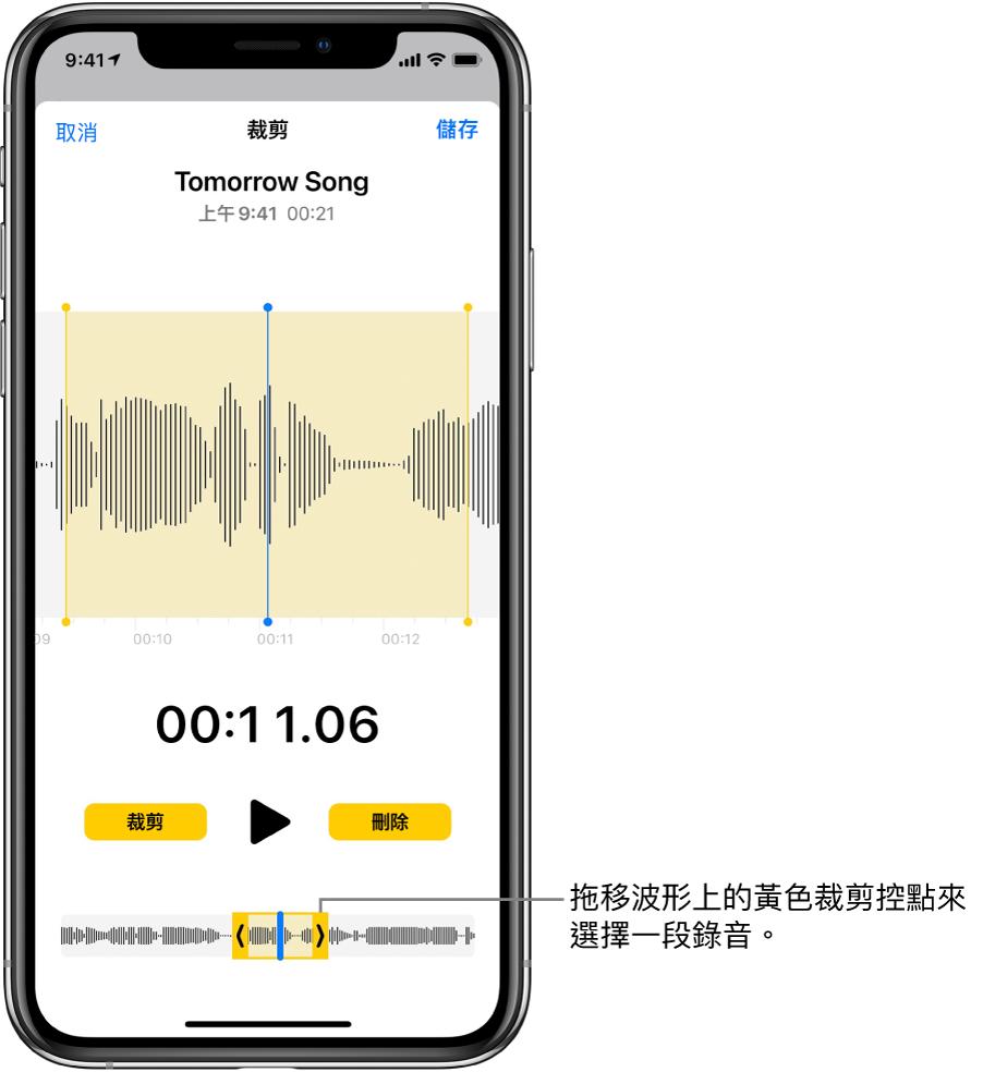 使用裁剪控點裁剪過的錄音,框住螢幕底部一部份的音訊波形。「播放」按鈕和錄音計時器顯示在波形上方。裁減控點在「播放」按鈕下方。「裁剪」按鈕(用於刪除錄音在控點外的部份)和「刪除」按鈕(用於刪除錄音在控點內的部份)位於「播放」按鈕的兩邊。