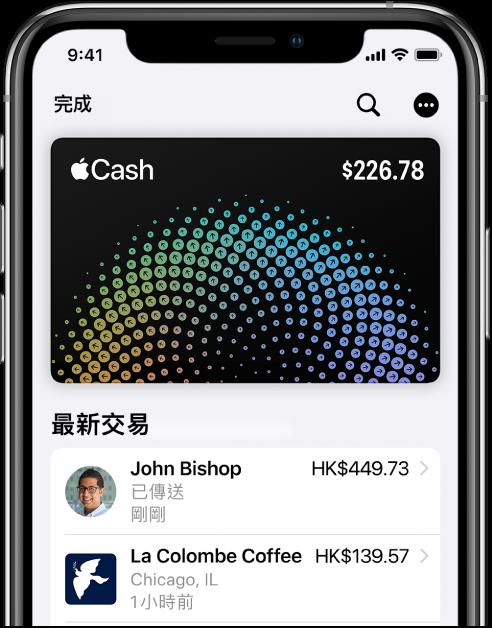 「銀包」中的 Apple Cash 卡,右上角顯示「更多」按鈕,卡下方顯示最近交易記錄。