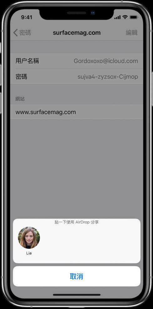 網站的帳户畫面。在螢幕底部,在指示「點一下使用 AirDrop 分享」下方顯示包括 Lia 相片的按鈕。