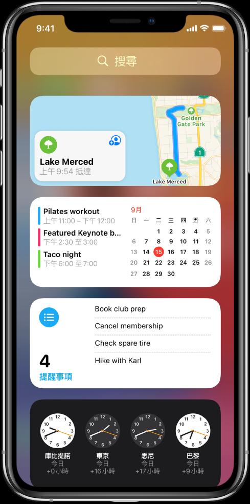 iPhone 上的「今日摘要」小工具,包括「地圖」、「日曆」、「提醒事項」和「時鐘」小工具。