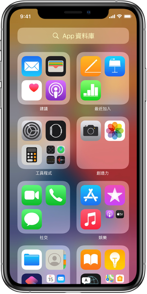 iPhone「App 資料庫」顯示以分類整理的 App(「工具程式」、「創造力」、「社交」和「娛樂」等)。