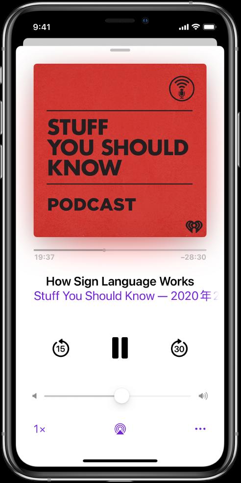 「播放中」畫面上的播放控制項目。在 Podcast 圖片下方,拖移音軌位置滑桿來回帶或快轉。在單集標題下方有回帶、播放或暫停及快轉的按鈕。在上述兩項下方是音量控制項目。左下角是更改播放速度的控制項目。右下角為「更多」按鈕。