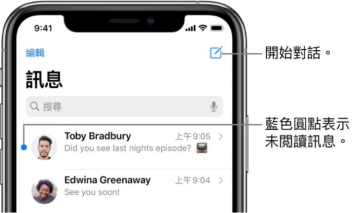 「訊息」列表,「編輯」按鈕位於左上方,而「編寫」按鈕則在右上方。訊息左側的藍色圓點表示未讀。
