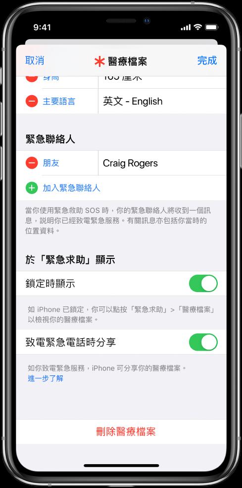 「醫療檔案」畫面。畫面最下方是在 iPhone 鎖定時和你撥打緊急電話時顯示「醫療檔案」的選項。
