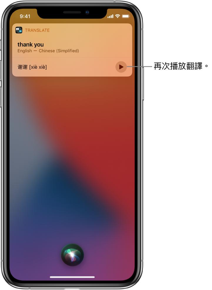 Siri 顯示將字詞「唔該」翻譯成國語。翻譯右邊的按鈕可重新播放翻譯的音訊。