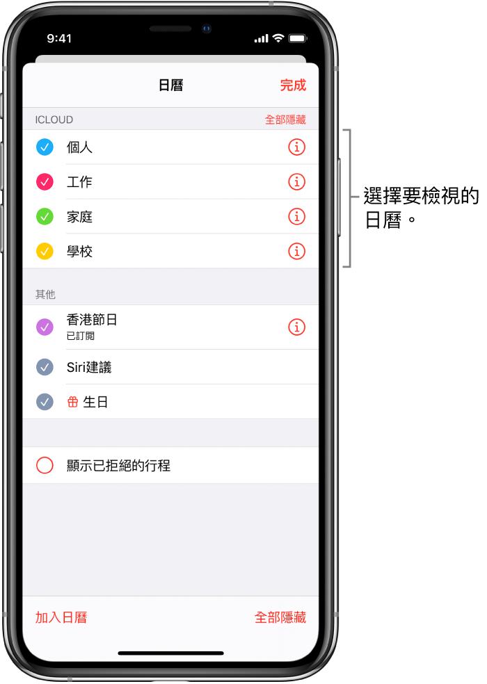 日曆列表的勾選符號指出哪些日曆是使用中的。用來關閉列表的「完成」按鈕位於右上角。