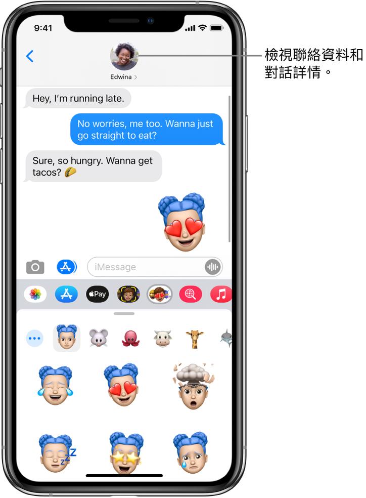 「訊息」對話。最上方從左到右分別是「返回」按鈕,以及你正在傳訊對象的相片。中間是對話期間已傳送及已接收的訊息。底部從左到右分別是「相片」、「商店」、Apple Pay、Memoji、「#影像」、「音樂」和「數碼點觸」按鈕。