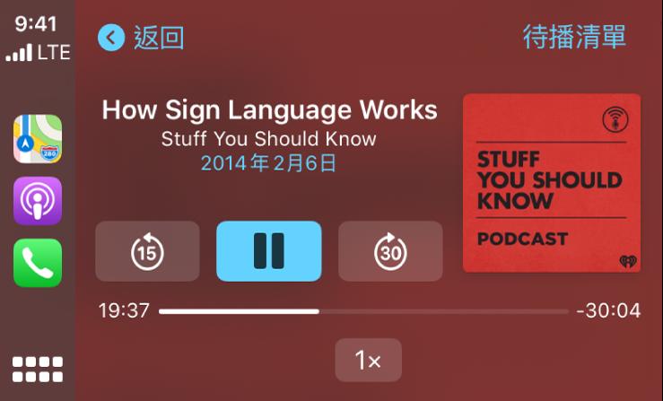 CarPlay 儀表板顯示正在播放「你要知道的東西」的「手語運作方式」Podcast。