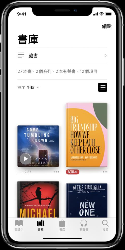 在「書籍」App 中的「書庫」畫面。螢幕最上方的是「藏書」按鈕和排序選項。已選擇排序選項的「最近閲讀」。螢幕中央的是書庫中書籍的封面。在螢幕底部,從左到右為「閲讀中」、「書庫」、「書店」、「有聲書」及「搜尋」分頁。
