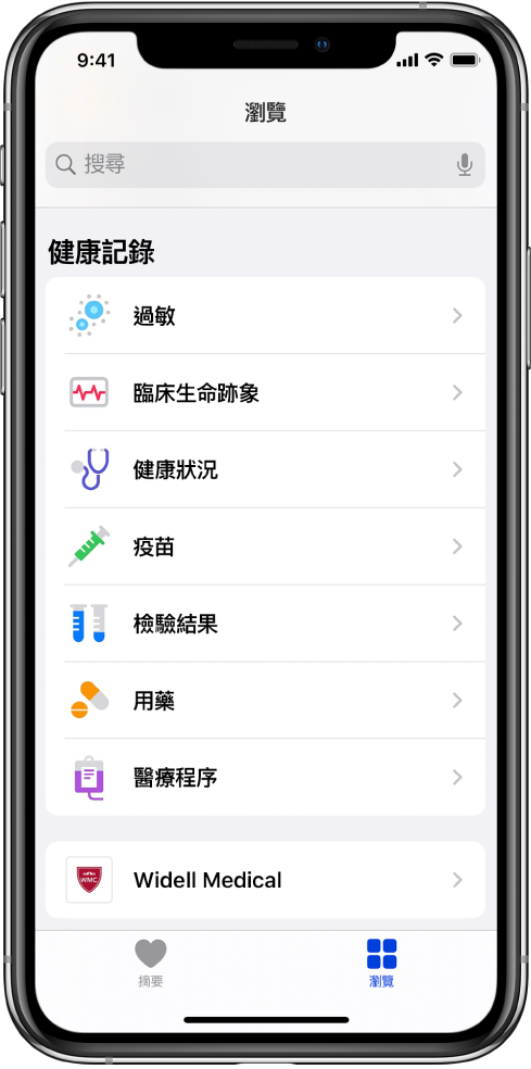 在「健康」App 中的「健康記錄」畫面。畫面列出多個類別,包括「過敏」、「臨牀生命跡象」和「健康狀況」。類別列表下方是「Widell Medical」的按鈕。在螢幕的底部,已選擇「瀏覽」按鈕。