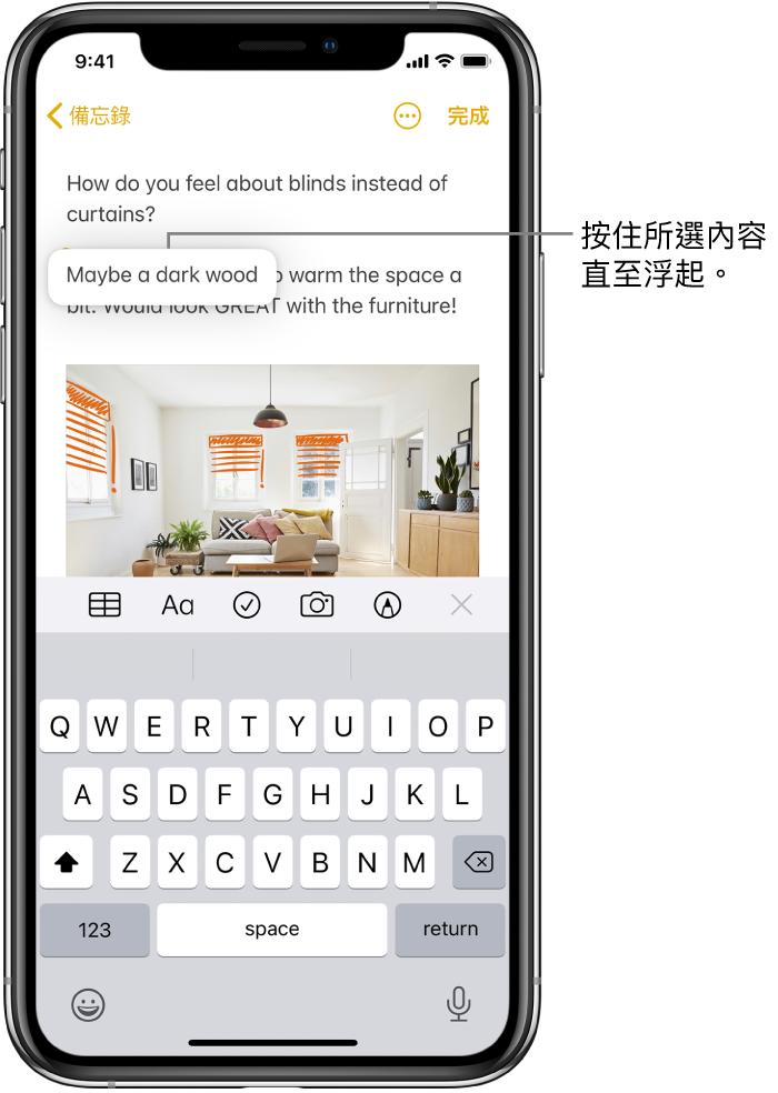 當用户按住所選文字時,選取的字詞看起來要顯示為結果。