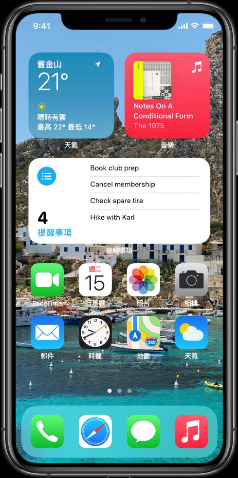 主畫面顯示個人化的背景、「地圖」和「行事曆」小工具和其他 App 圖像。