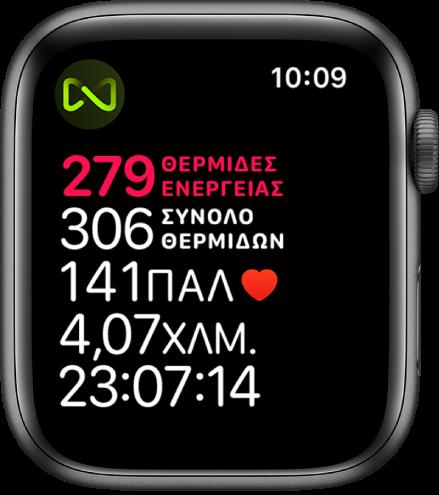 Μια οθόνη Προπόνησης με λεπτομέρειες για μια προπόνηση σε διάδρομο γυμναστικής. Ένα σύμβολο στην πάνω αριστερή γωνία υποδεικνύει ότι το Apple Watch είναι ασύρματα συνδεδεμένο με τον διάδρομο γυμναστικής.