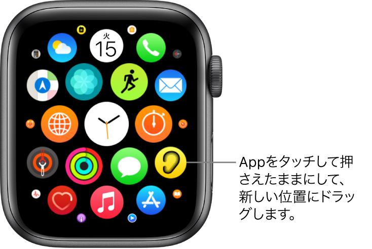 グリッド表示のApple Watchのホーム画面。