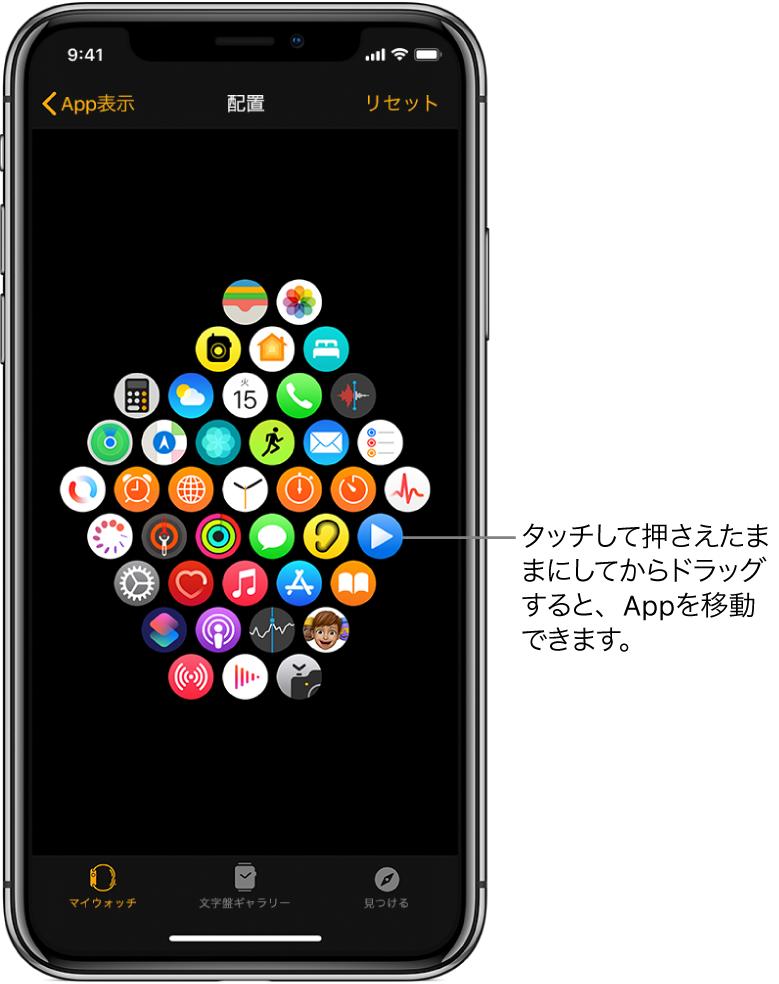 Apple Watch Appの「配置」画面。アイコンがグリッド表示されています。