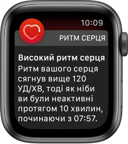 Екран «Високий ритм серця» зі сповіщенням про те, що ваш ритм серця перевищив 120уд./хв, коли ви були неактивні протягом 10 хвилин.
