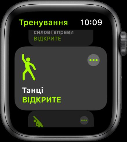 Екран «Тренування» з виділеним тренуванням «Танець».