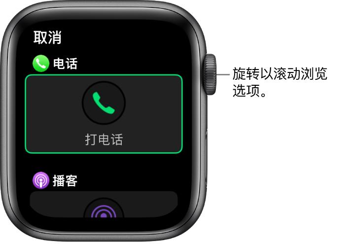 """表盘的自定屏幕,其中""""电话""""复杂功能高亮显示。旋转数码表冠以浏览复杂功能。"""
