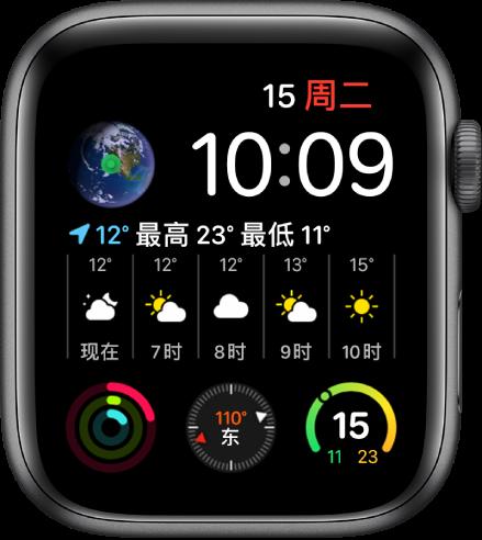 """""""图文模块""""表盘显示多个复杂功能,左上方是""""地球""""复杂功能,表盘中间是""""天气""""复杂功能,底部是三个子表盘复杂功能:健身记录、指南针和天气温度。"""