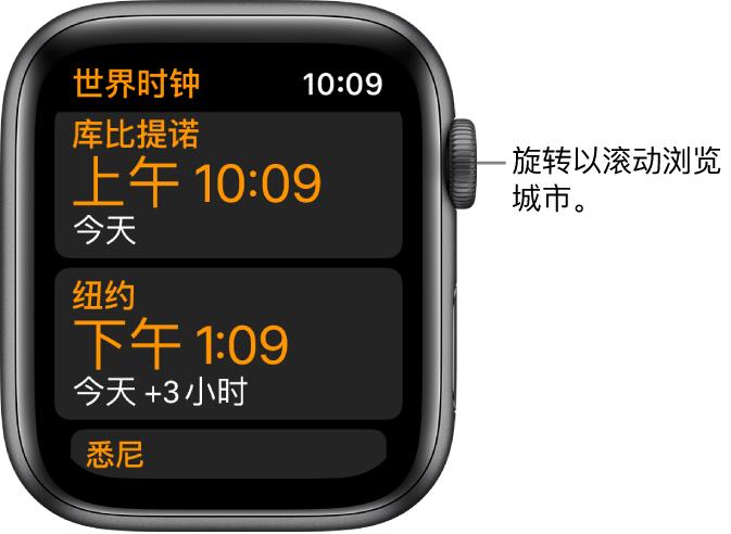 """""""世界时钟"""" App 中含城市列表和滚动条。"""