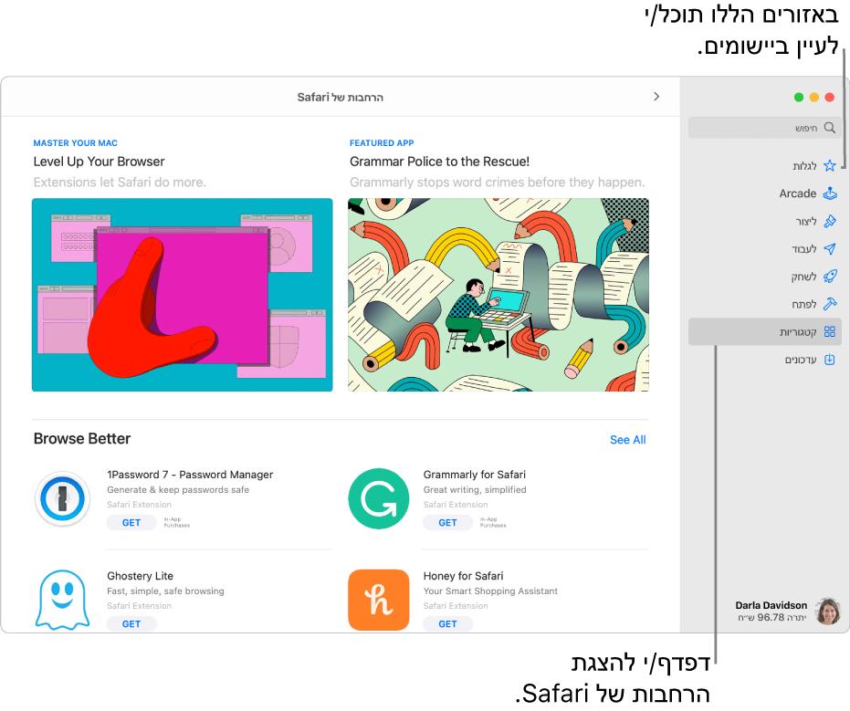הדף Mac App Store של הרחבות Safari סרגל הצד מימין כולל קישורים לדפים אחרים: ״גילוי״, Arcade, ״יצירה״, ״עבודה״, ״משחק״, ״פיתוח״, ״קטגוריות״ ו״עדכונים״. בצד מוצגות ההרחבות הזמינות של Safari.