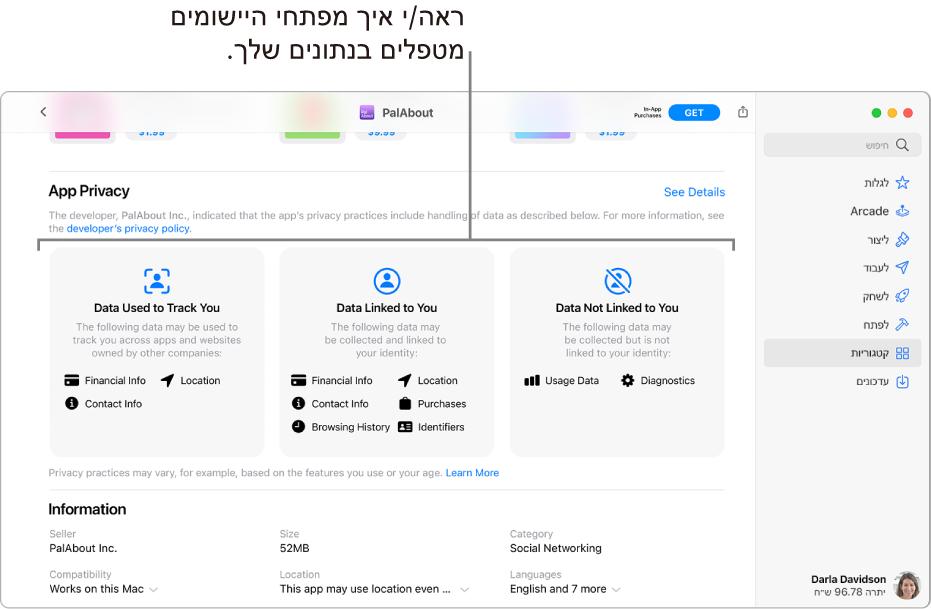 מקטע מתוך הדף הראשי של ה-Mac App Store, מציג את מדיניות הפרטיות של המפתח של היישום הנבחר: נתונים המשמשים למעקב אחריך, נתונים המקושרים אליך ונתונים שאינם מקושרים אליך.