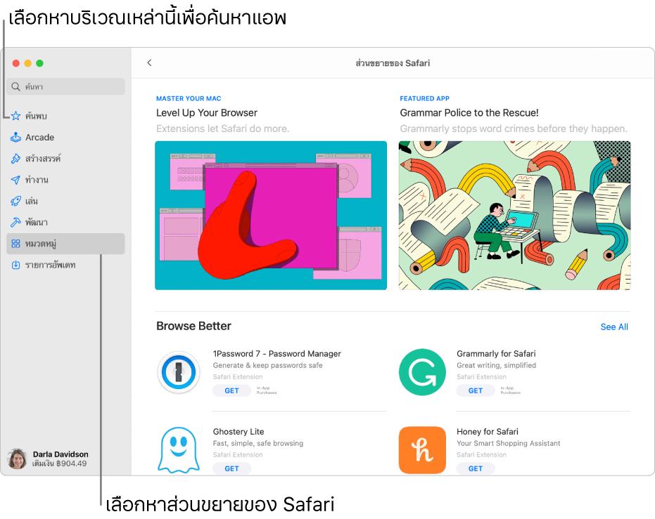 หน้าส่วนขยายของ Safari ใน Mac App Store แถบด้านข้างที่ด้านซ้ายมีลิงก์ไปยังหน้าอื่น: ค้นพบ อาเขต สร้างสรรค์ ทำงาน เล่น พัฒนา หมวดหมู่ และรายการอัพเดท ทางด้านขวาคือส่วนขยาย Safari ที่มีให้ใช้งาน