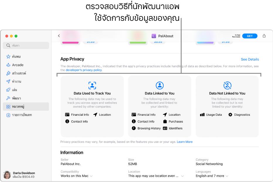 ส่วนหนึ่งของหน้าหลัก Mac App Store ที่แสดงนโยบายความเป็นส่วนตัวของนักพัฒนาแอพที่เลือก: ข้อมูลที่ใช้เพื่อติดตามคุณ ข้อมูลที่เชื่อมโยงกับคุณ และข้อมูลที่ไม่เชื่อมโยงกับคุณ