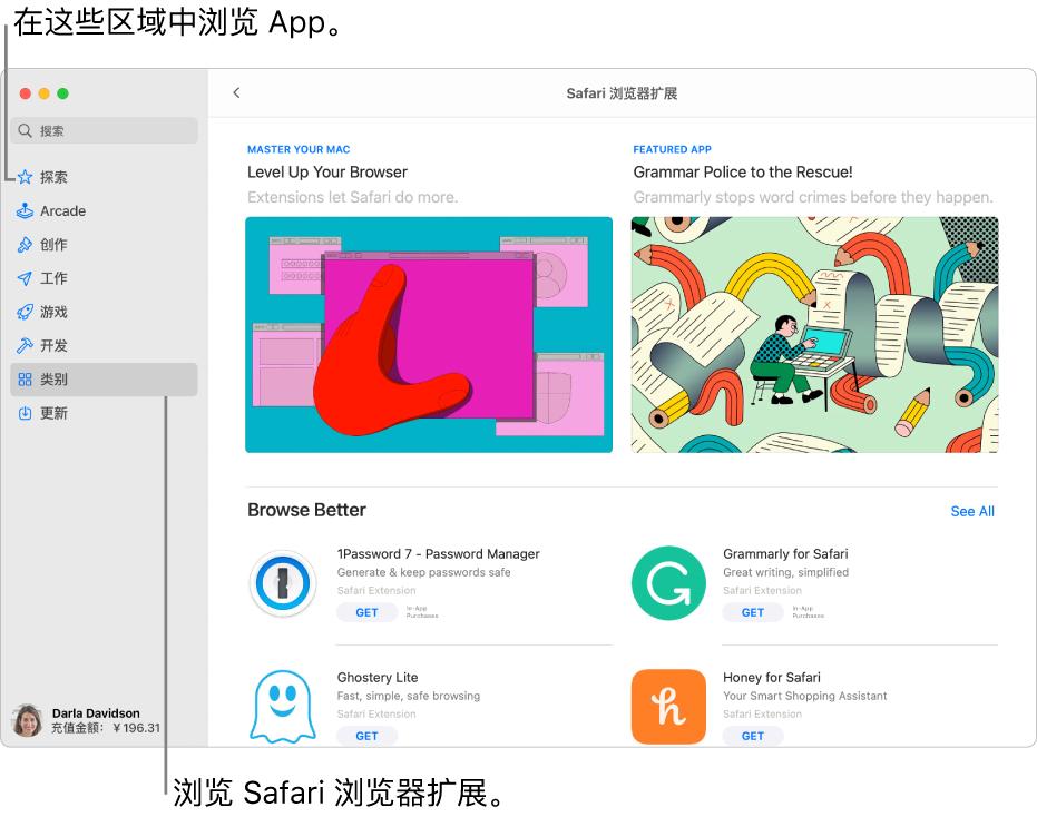 Mac App Store 中的 Safari 浏览器扩展页面。左侧的边栏包括其他页面的链接:探索、Arcade、创作、工作、游戏、开发、类别和更新。右侧是可下载的 Safari 浏览器扩展。