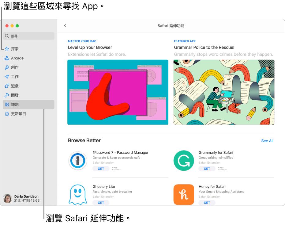 「Safari 延伸功能」Mac App Store 頁面。左側的側邊欄包含其他頁面的連結:「探索」、Arcade、「創作」、「工作」、「遊戲」、「開發」、「類別」和「更新項目」。右方為可用的 Safari 延伸功能。